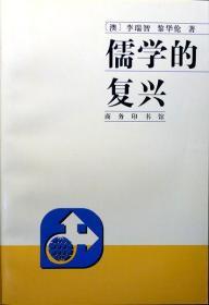 儒学的复兴(澳大利亚汉学家学术名作)(1999年一版一印,自藏,品相超十品全新)