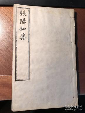 張陽和集( 三卷一冊全 同治五年正誼堂刻本)