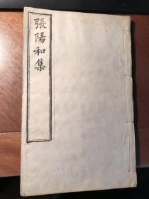 张阳和集( 三卷一册全 同治五年正谊堂刻本)