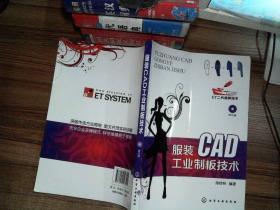 服装CAD工业制板技术