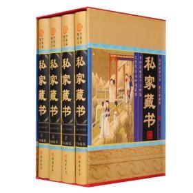 国学经典文库:私家藏书(小插盒)