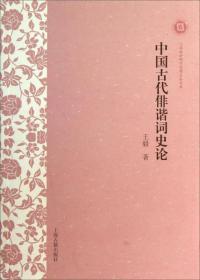 中国古代俳谐词史论