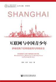 互联网与中国青少年:多维视角下的网络使用与网络安全