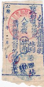 新中国汽车票类----1955年黑龙江通河县,通河站--乌鸦泡, 汽车票价证明1129