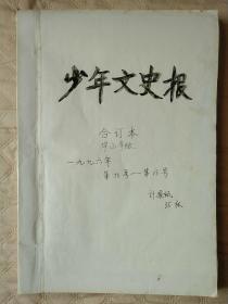 少年文史报1996年合订本