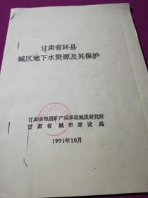 甘肃省环县城区地下水资源及其保护(油印本