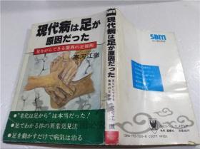 原版日本日文书 (现代病は足が原因だつた)  寒河江彻 ヘルスメデイア 星芸社 1983年5月 32开软精装