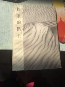 《探索的路上》董樂山簽名版