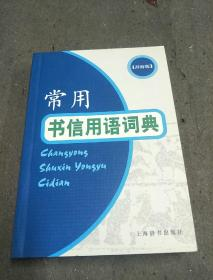 常用书信用语词典