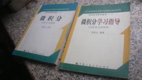 微积分学习指导 (经济类与管理类)-经济应用数学基础(一)