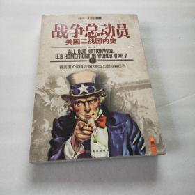 战争总动员:美国二战国内史