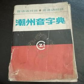 潮州音字典 普通话对照D