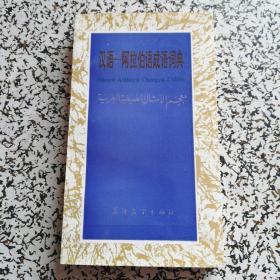 汉语——阿拉伯语成语词典