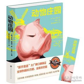 (仅供在线)动物庄园(中文)