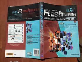 激战Flash商业设计:互联网互动设计从业指南与视频剖析