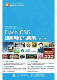 Flash CS6动画制作与应用(第4版)