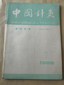 中国针灸 1989.1