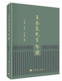 王永炎先生年谱 张志斌 王燕平 张华敏 9787030584229 科学出版社