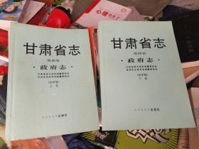 甘肃省志,第四卷 政府志  初审稿 上下厚册