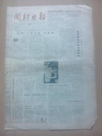 开封日报 1990年6月9日