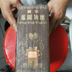 中国植物图谱