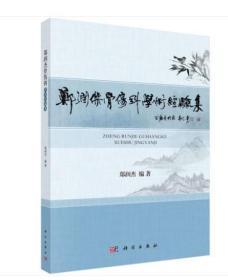 郑润杰骨伤科学术经验集 郑润杰 编著 9787030583888 科学出版社