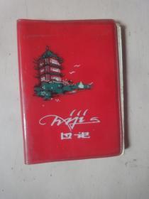 老日记本(内有武术图片4幅)
