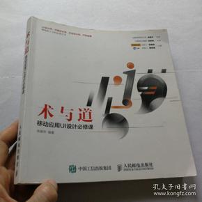 术与道 移动应用UI设计必修课