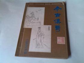 今古传奇(1985年特刊第1期 )