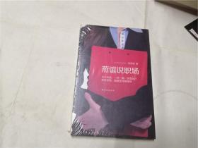燕谊说职场  (全新未拆封)