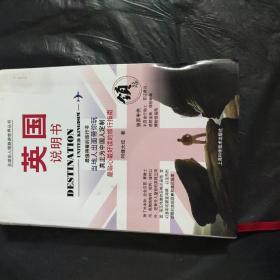 全球华人领路游世界丛书:英国说明书