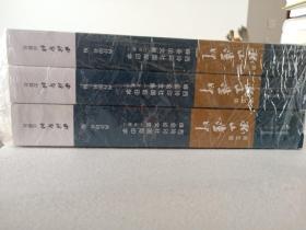 第五届孤山证印西泠印社国际印学峰会论文集(套装上中下册)