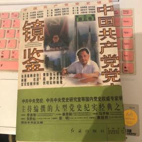 中国共产党党史镜鉴