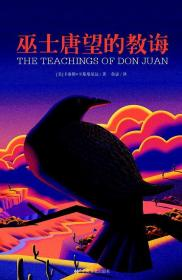 巫士唐望的教诲 The Teaching of Don Juan - A Yaqui Way of Knowledge 上艺社2010蓝紫版