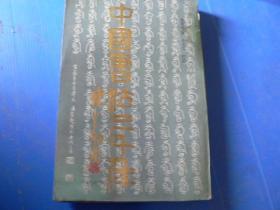 中国书法三千年