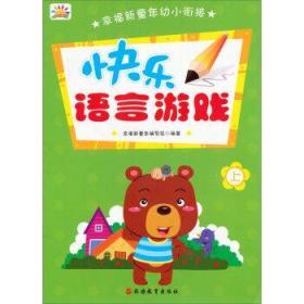 幸福新童年幼小衔接·快乐语言游戏--趣味成语(上)