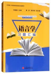 语言学习题汇编