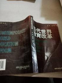 当代世界教育改革