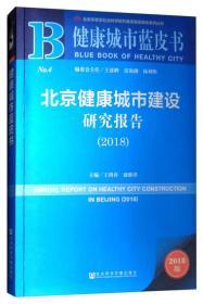 健康城市蓝皮书:北京健康城市建设研究报告(2018)