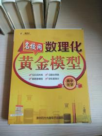 数理化黄金模型. 高中化学(书一本)配光盘8张