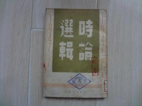 时论选辑1947.7-1947.12 (书内有小口)【馆藏书】