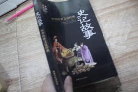 史记故事(彩图版)