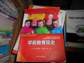 学前教育简史