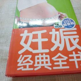妊娠经典全书
