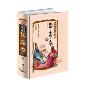 论语·中庸·大学(彩绘全注全译全解)