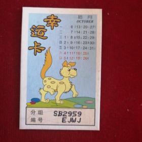 彩票收藏 幸运卡  10月   北京乐达利公司
