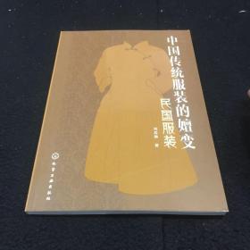 中国传统服装的嬗变:民国服装