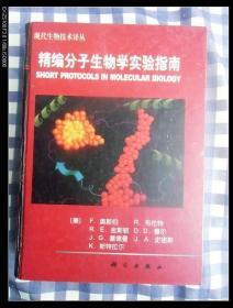 精编分子生物学实验指南(16开,精装本)        1998年1版1印仅印5020册,九五品