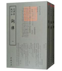 正版包邮 钦定四库全书一词律(全三册)中国书店9F15h