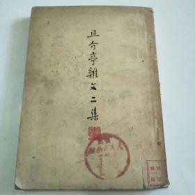 且介亭杂文二集,1952版